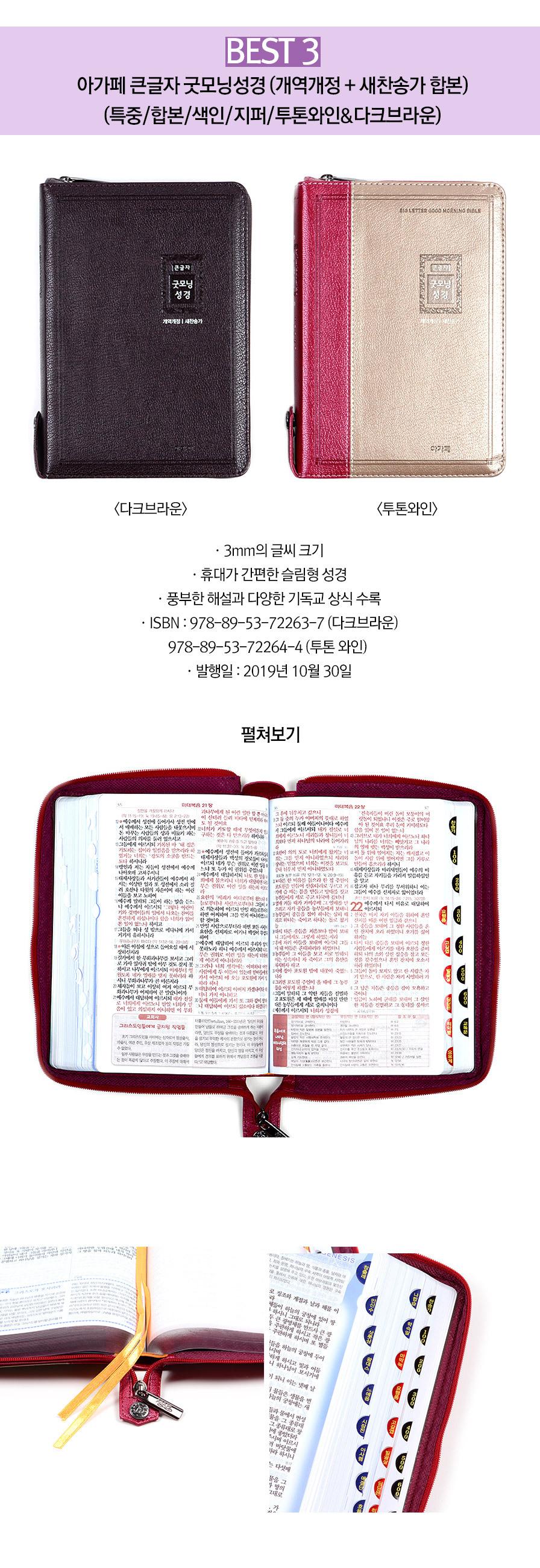 슬림베스트성경