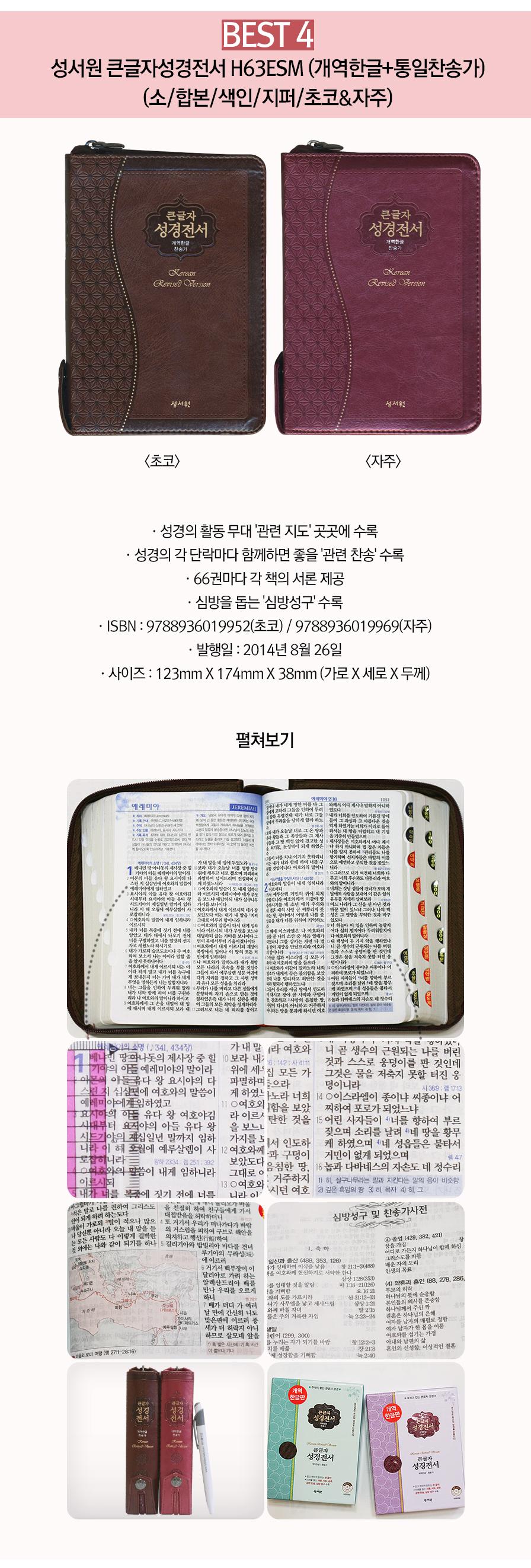 개역한글성경