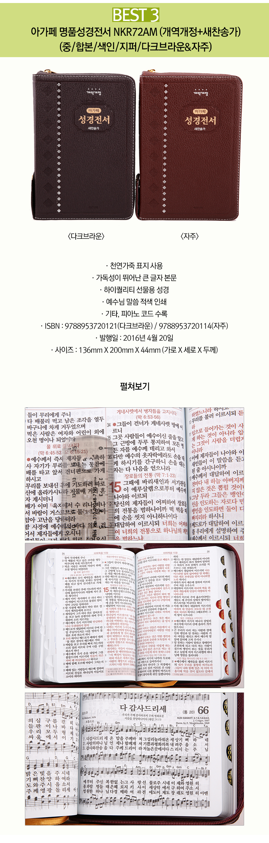 명품성경전서