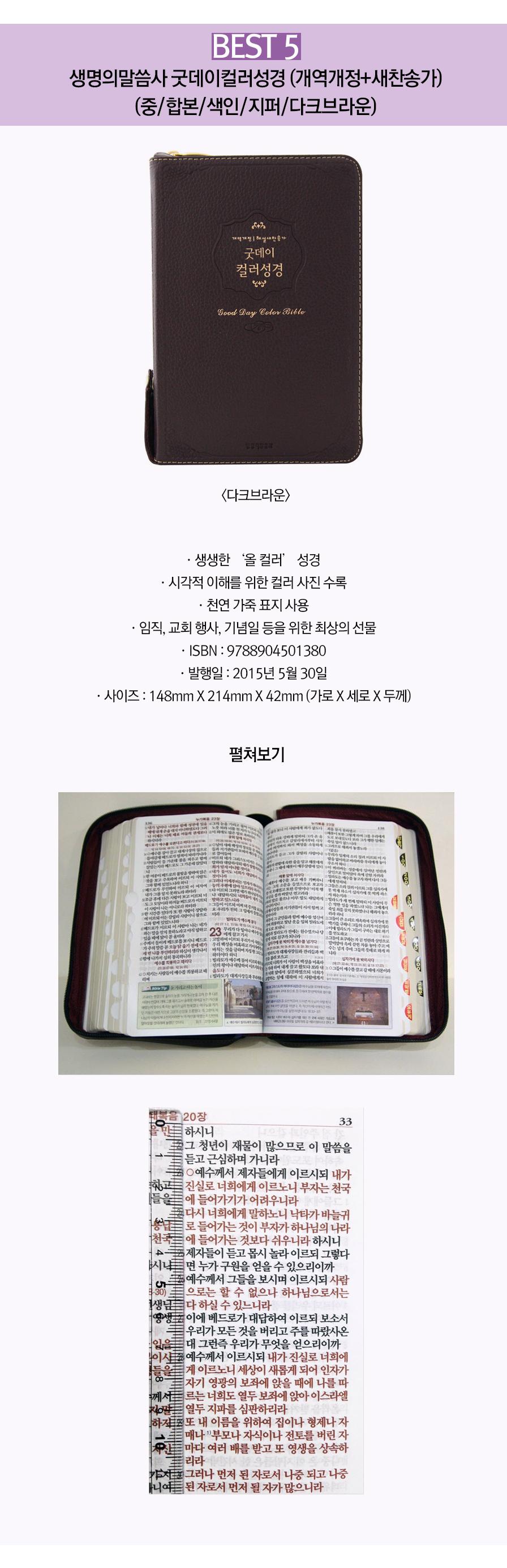 굿데이컬러성경