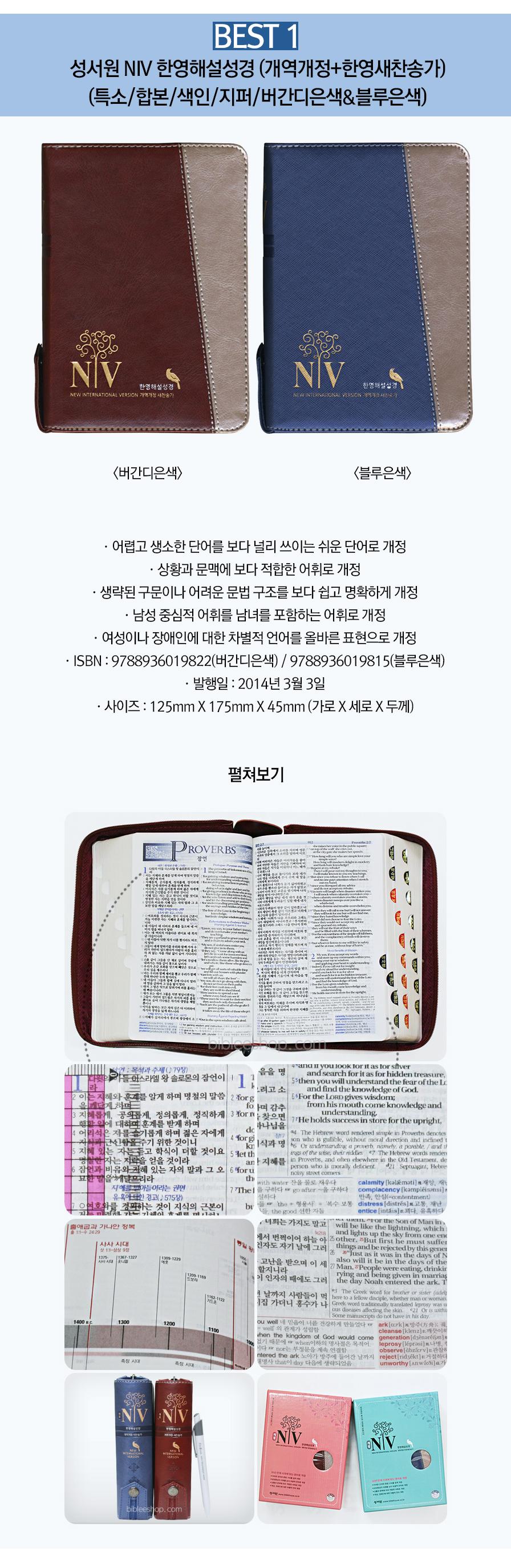 NIV한영해설성경