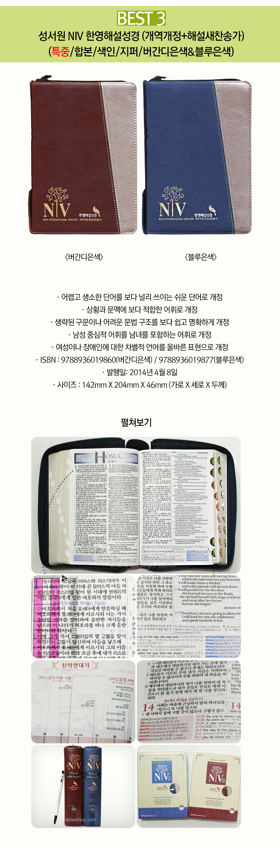 NIV영한해설성경