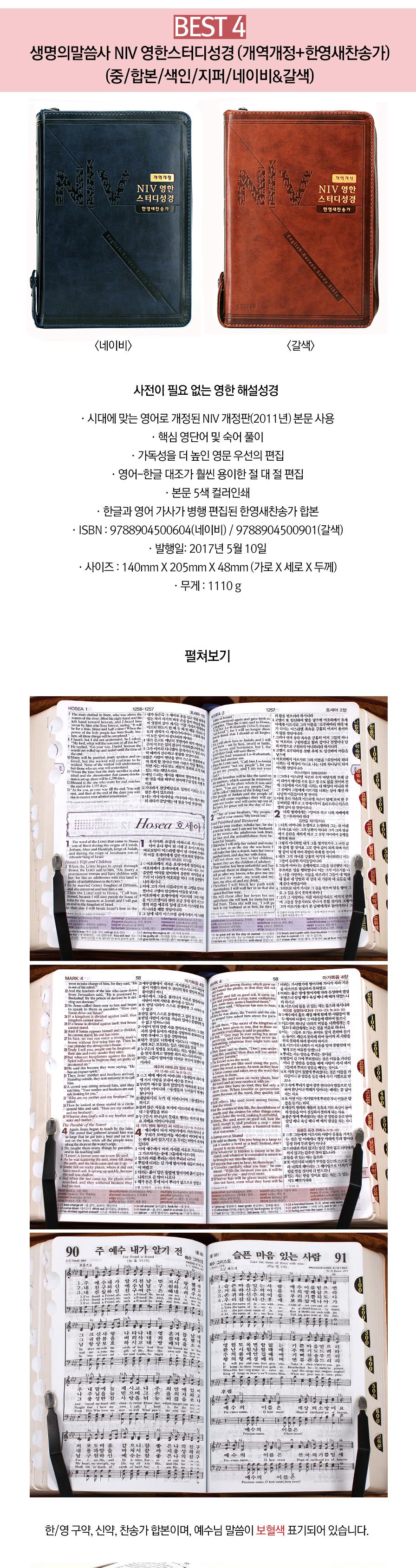 NIV영한스터디성경