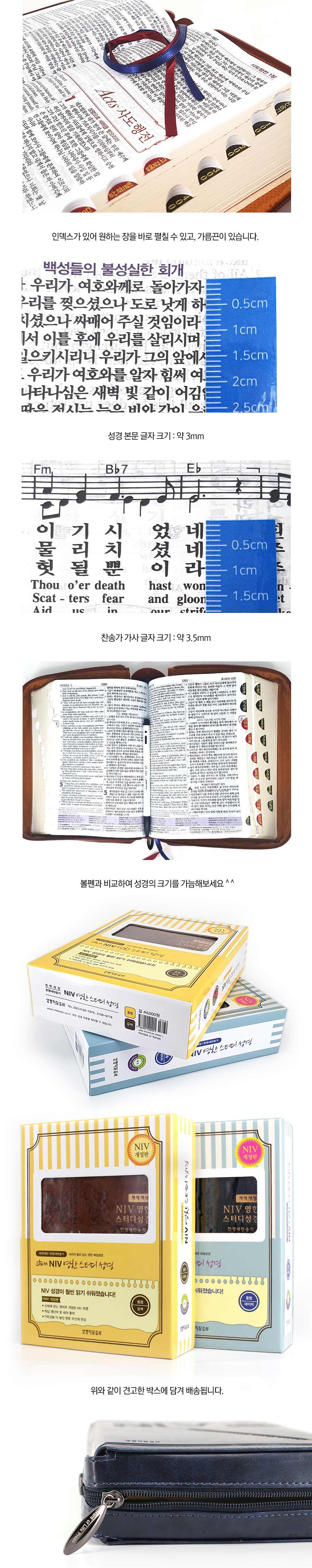 한영해설성경