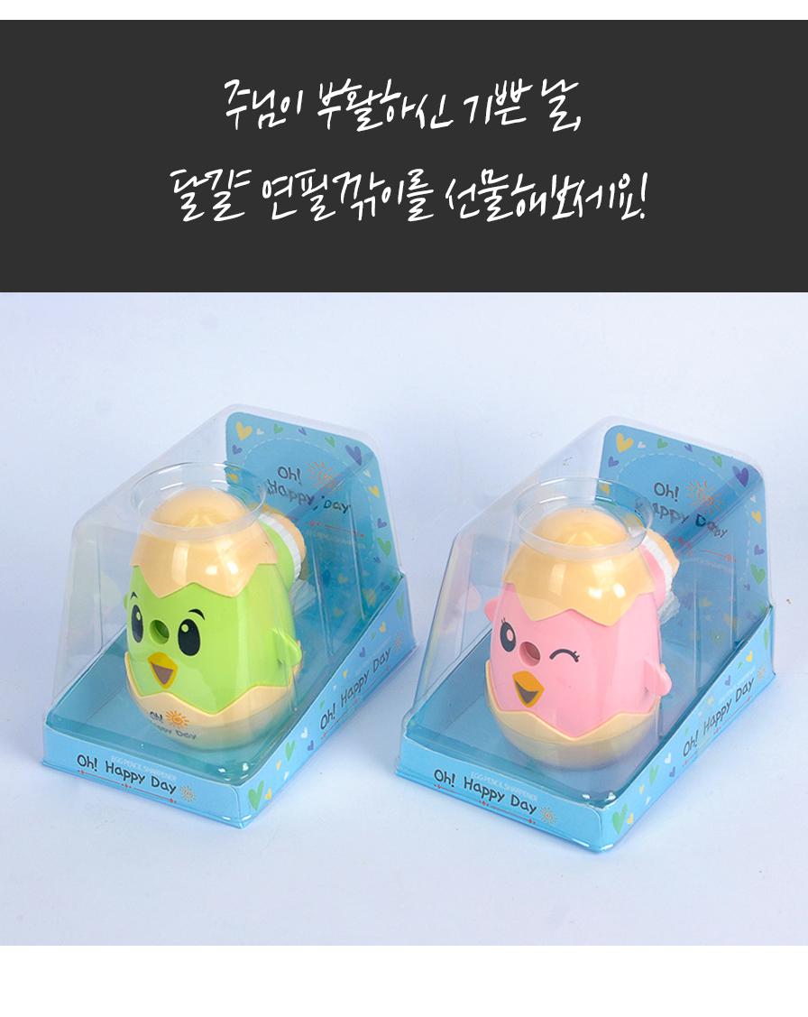 부활절 교회선물 달걀연필깎이 2종 분홍/연두
