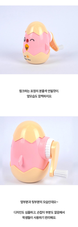 부활절 교회선물 달걀연필깎이 윙크하는 분홍색 달걀형 연필깎이