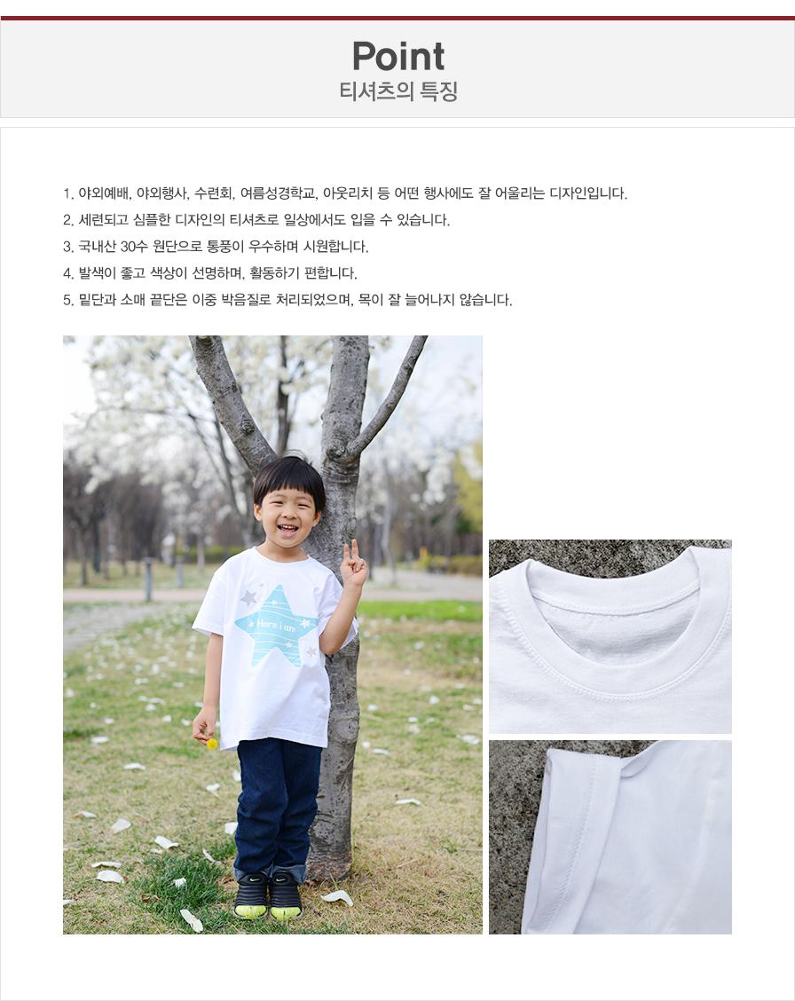 교회단체티 here i am 별 티셔츠 특징