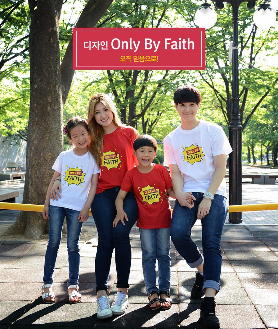 교회단체티 only by faith intro2
