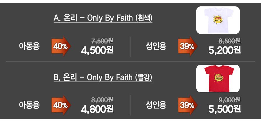 교회단체티 only by faith 옵션별 가격