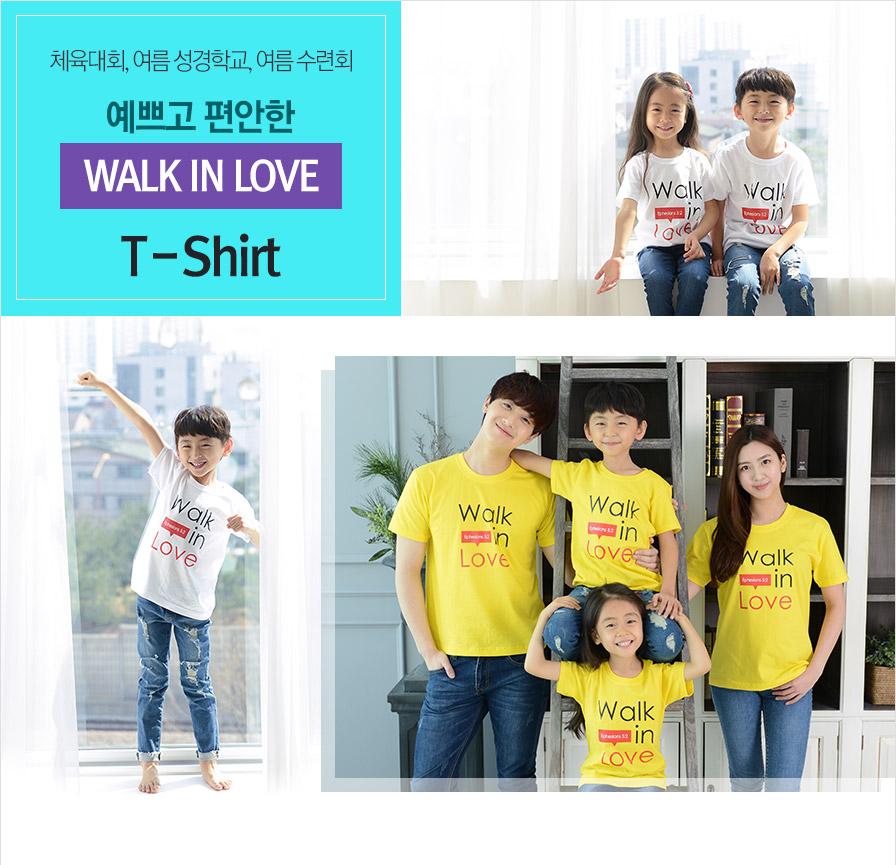 교회단체티 Walk in Love intro