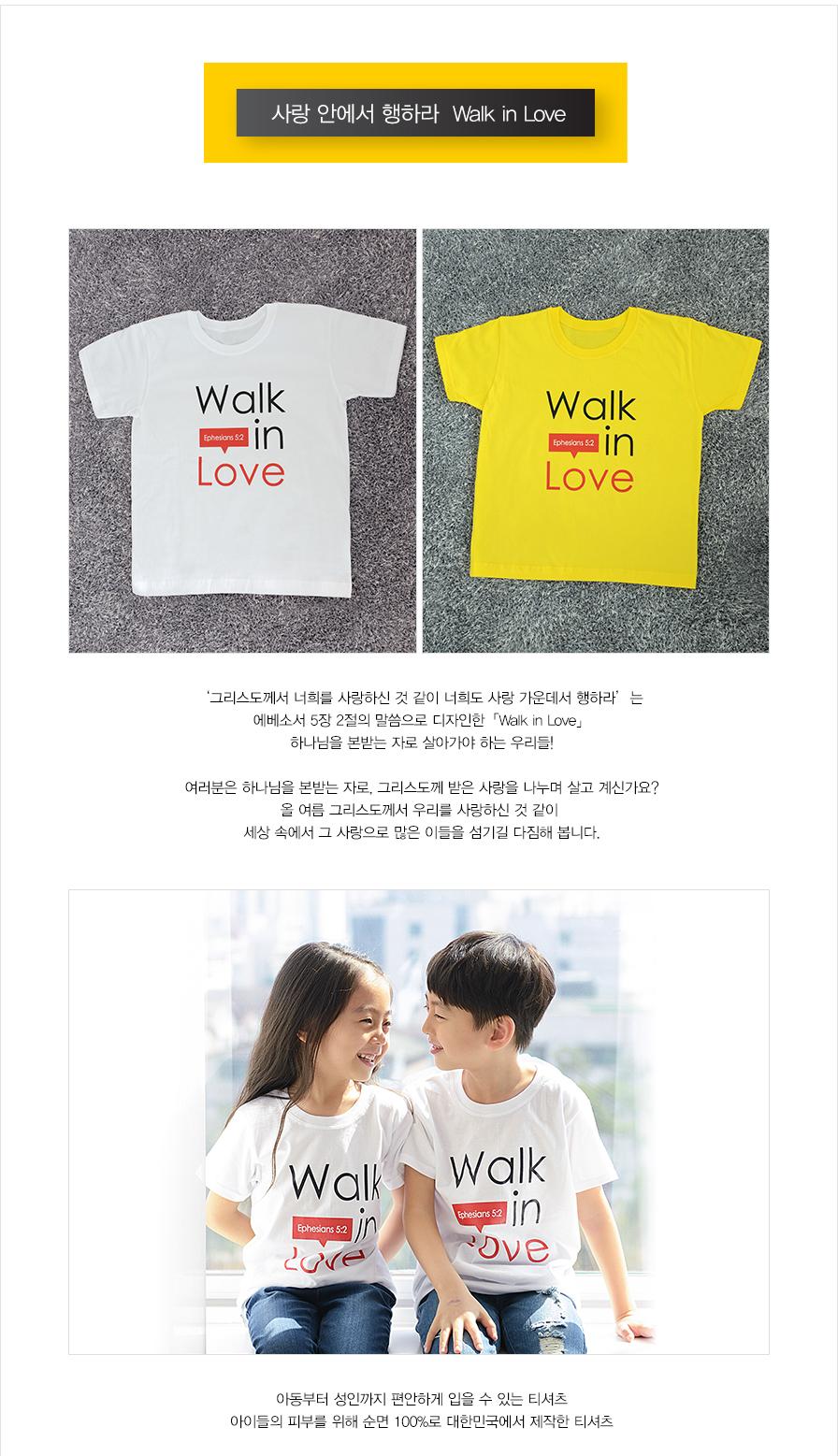 교회티셔츠 walk in love 의미