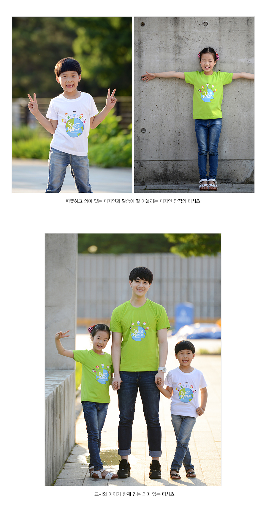 따뜻하고 의미있는 말씀의 peace maker 티셔츠
