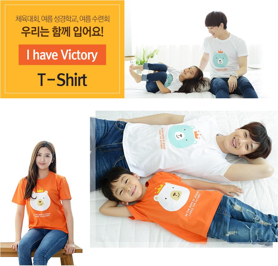 교회단체티 Victory 곰돌이 intro