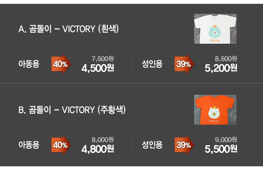 교회단체티 Victory 곰돌이 색상별 가격