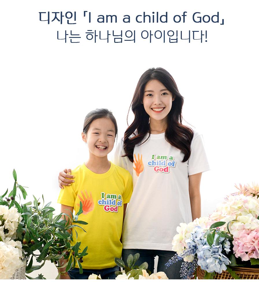 I am a child of God 나는 하나님의 자녀입니다