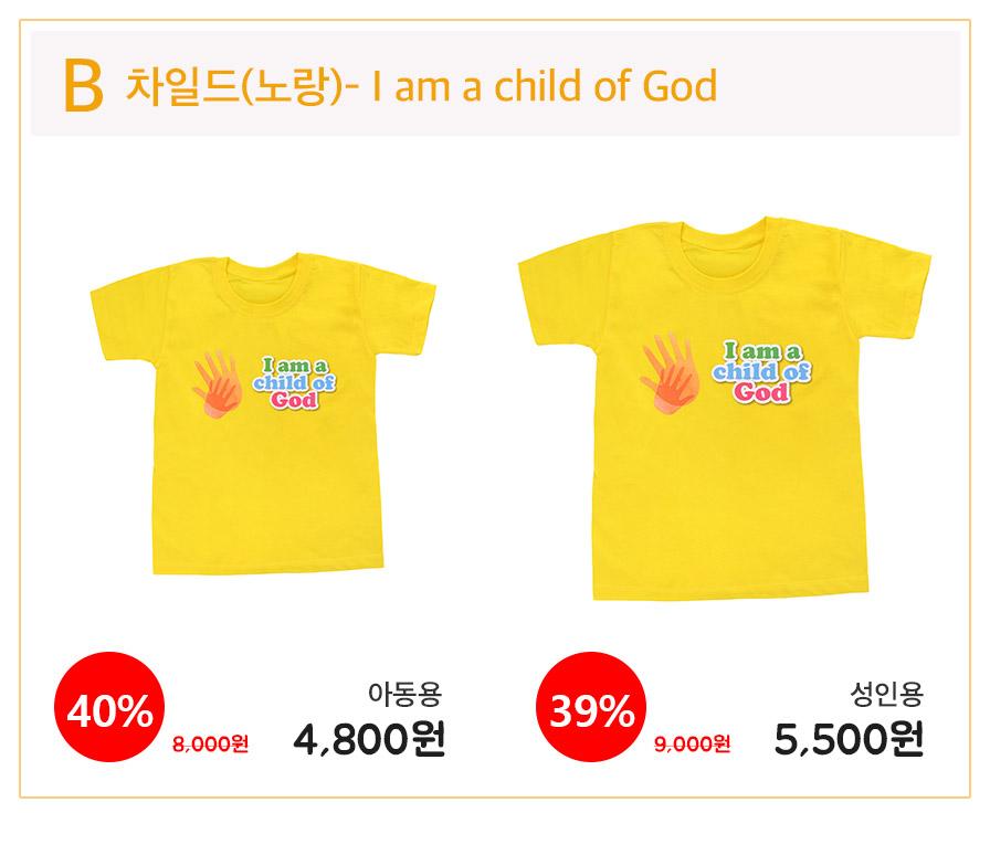 교회단체티 Child of God 하나님의 자격 노랑 가격