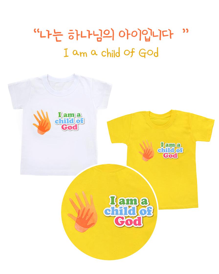 나는 하나님의 아이입니다