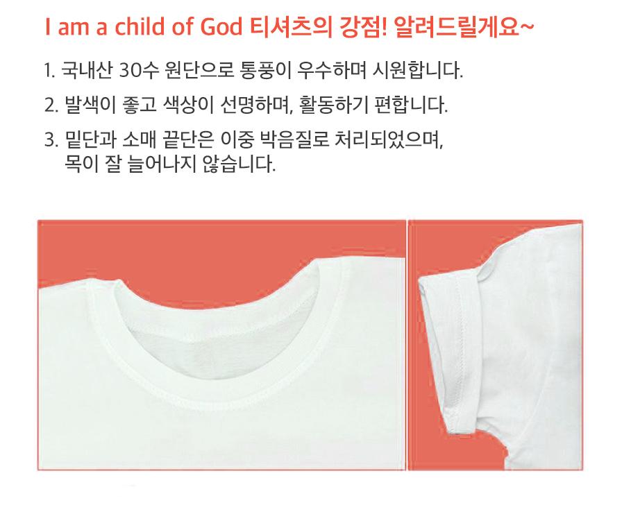 교회단체티 Child of God 하나님의 자녀 강점