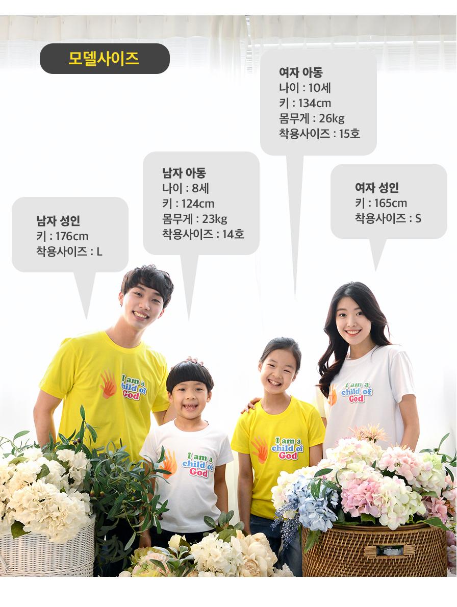 교회단체티 Child of God 하나님의 자녀 모델 사이즈