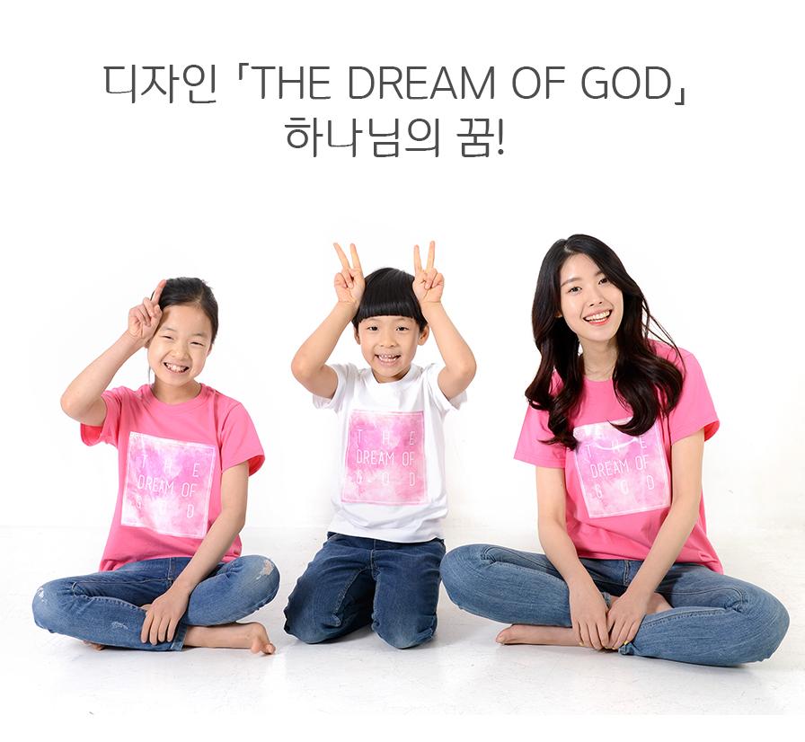 교회단체티 Dream of God 하나님의 꿈