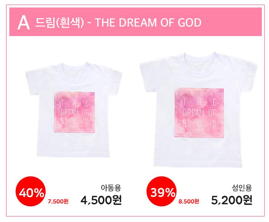 교회단체티 Dream 드림 흰색 가격