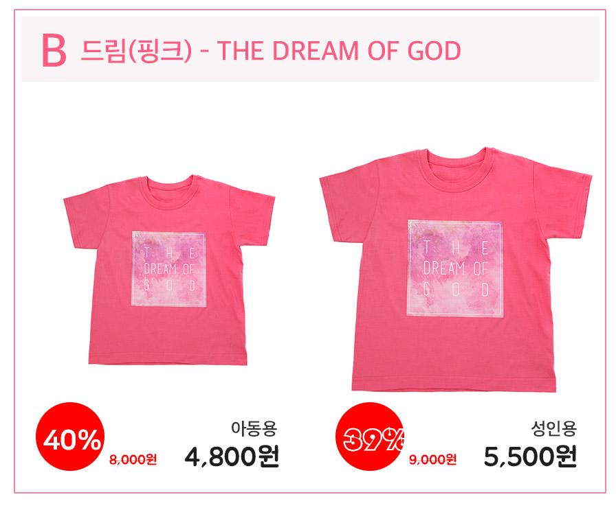 교회단체티 Dream 드림 핑크 가격