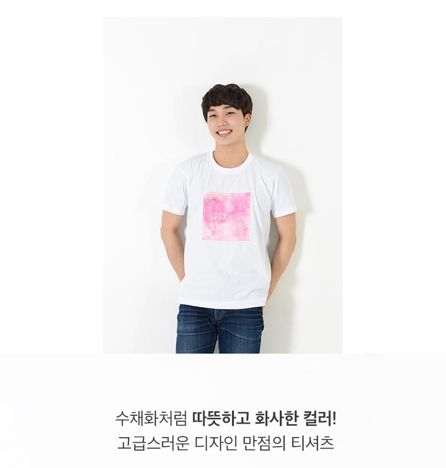 수채화처럼 따뜻하고 화사한 컬러의 티셔츠