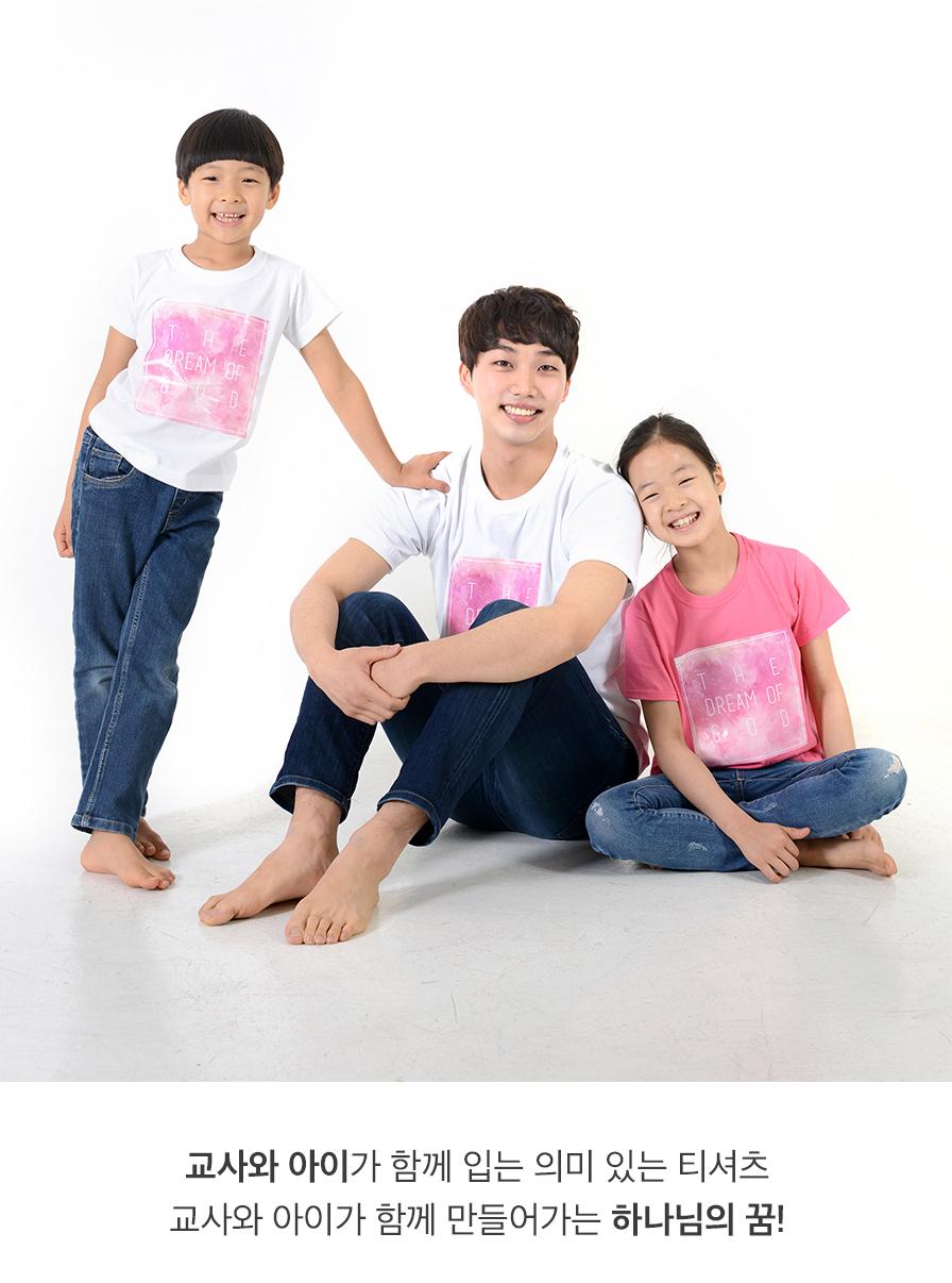 교사와 아이아 함께 입는 의미 있는 드림 티셔츠