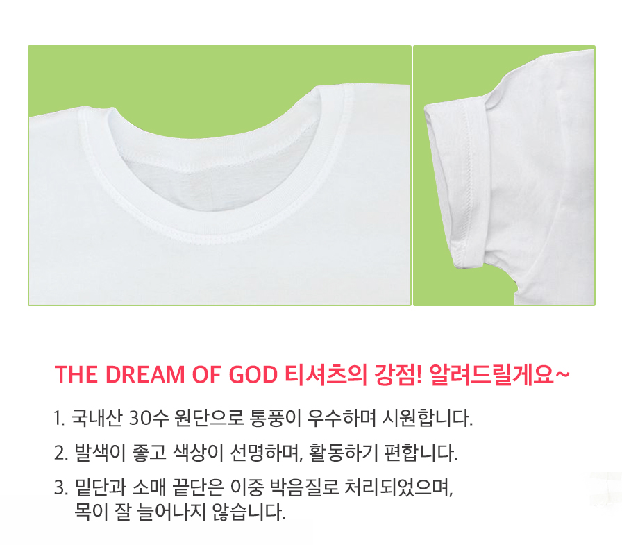 교회단체티 Dream 드림점의 강점
