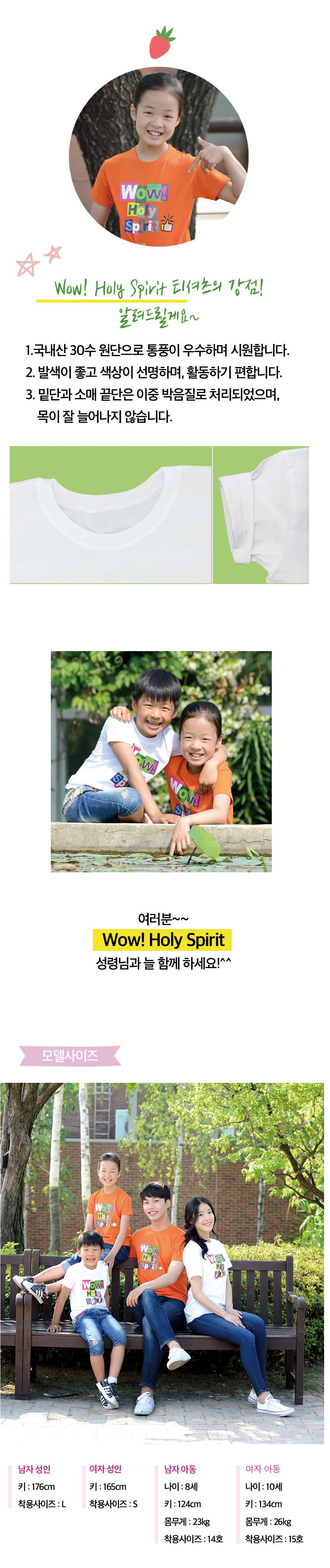교회단체티  Wow Holy Spirit 와우 우리성령님 강점, 모델사이즈