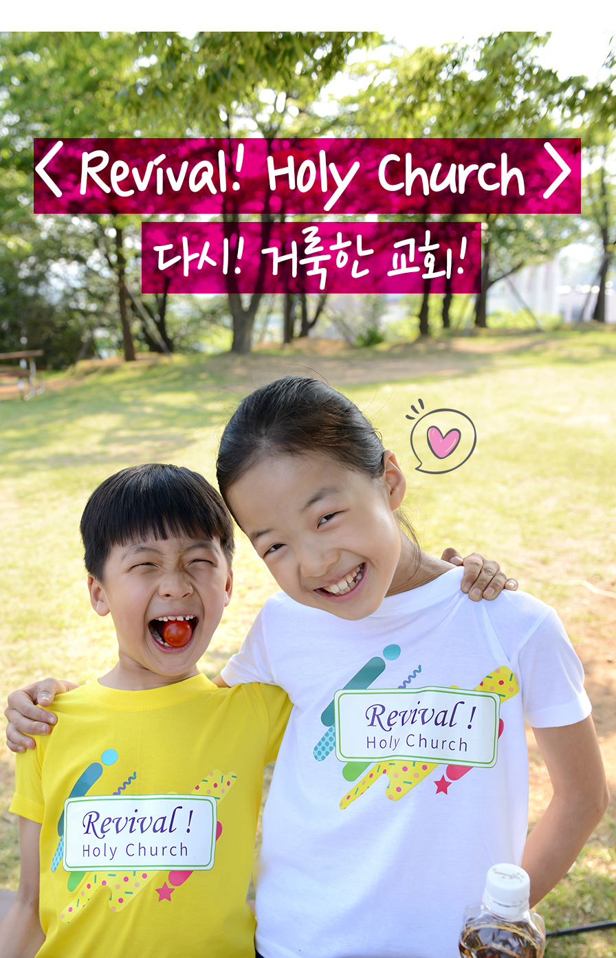 교회단체티 Revival! Holy Church 다시 거룩한 교회로