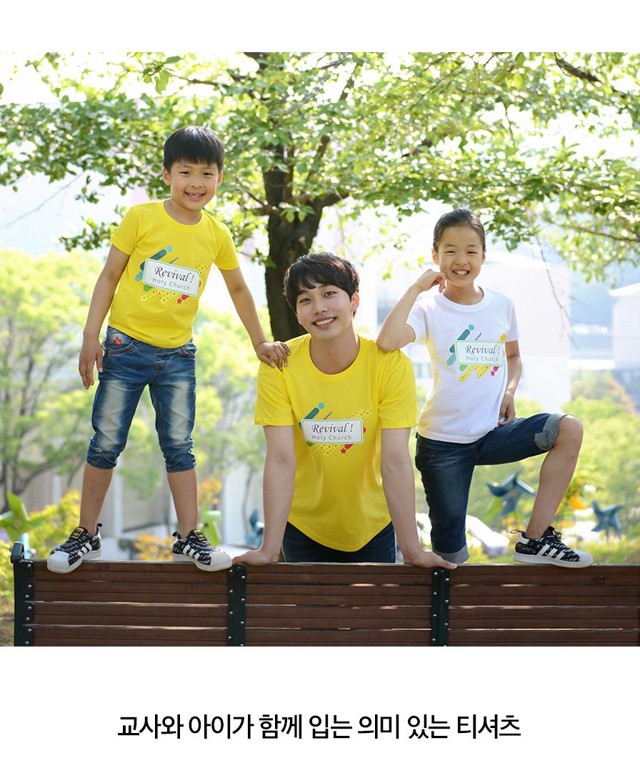 교사와 아이가 함께 입는 의미있는 티셔츠 Revival! Holy Church 다시 거룩한 교회