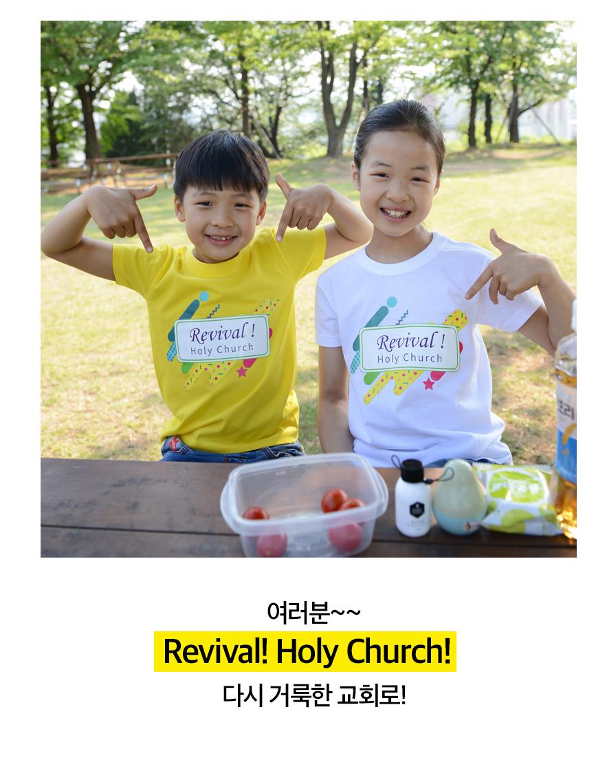 여러분~Revival! Holy Church 다시 거룩한 교회로