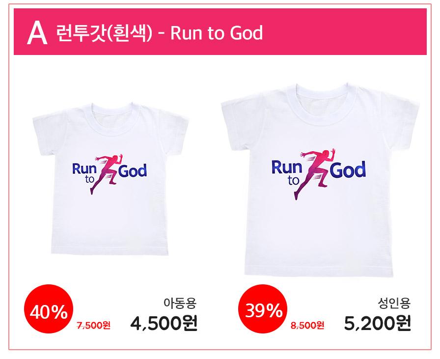 교회단체티 Run to God 흰색 가격