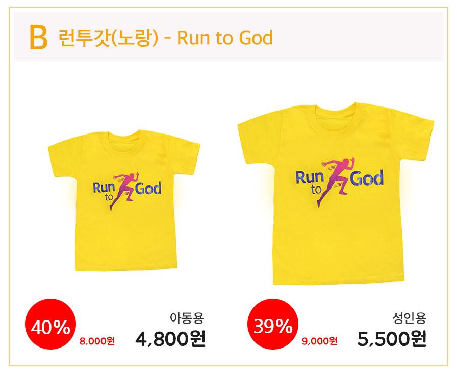 교회단체티 Run to God 노랑 가격