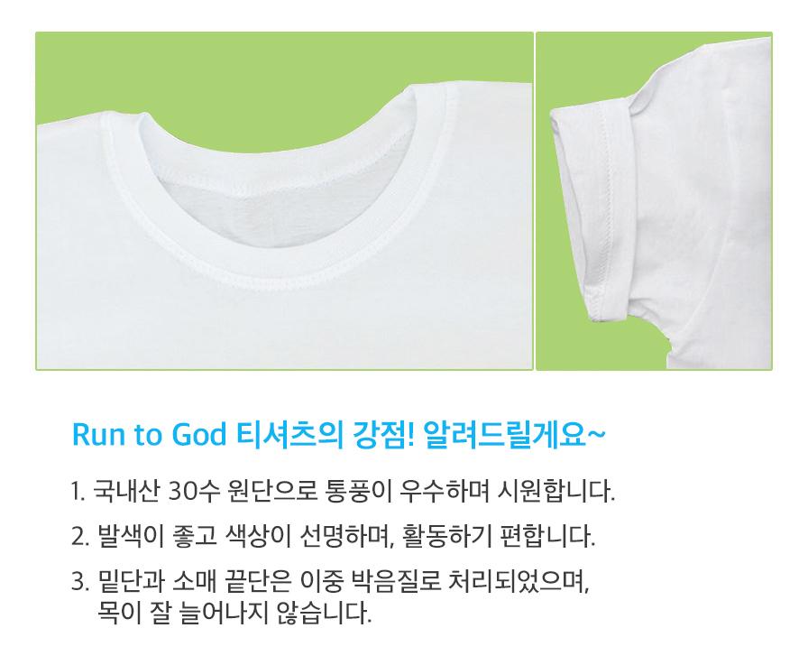 교회단체티 Run to God의 강점