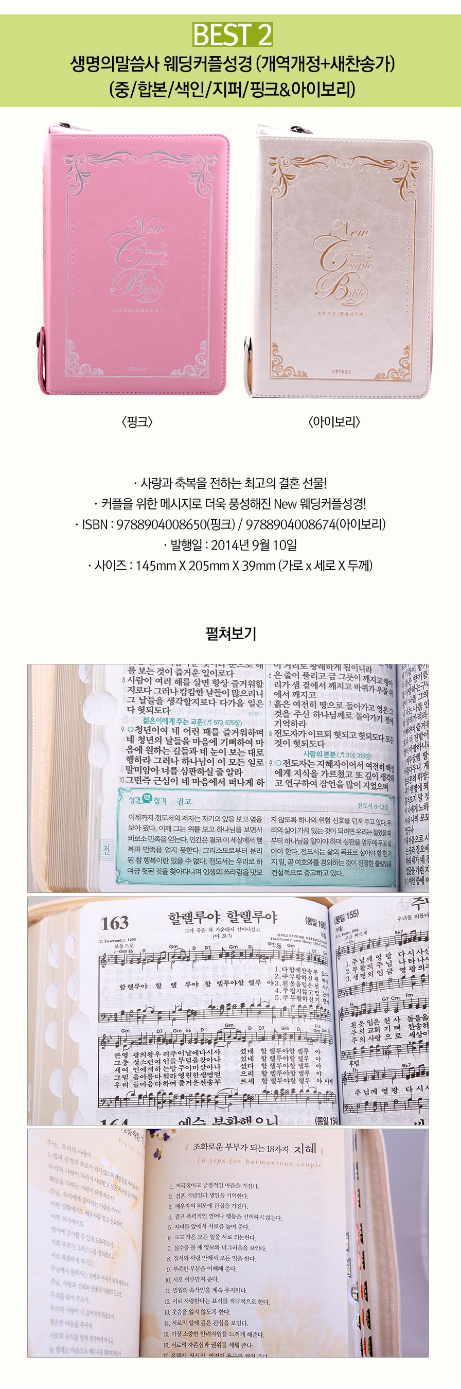 웨딩커플성경