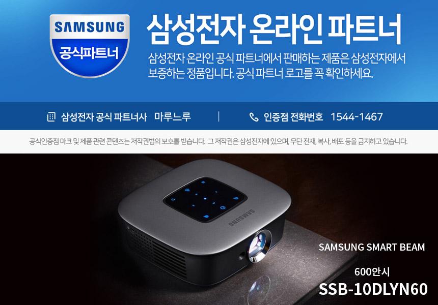 삼성공식인증대리점 - 소개