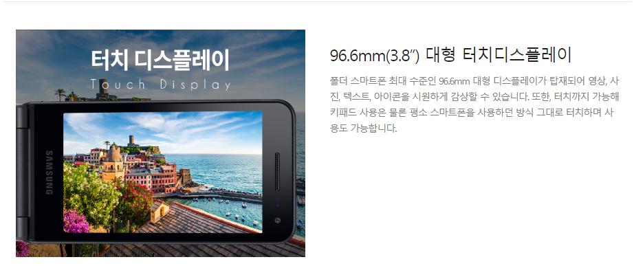 넉넉한 96.6 mm 대화면으로 시원하게 문자나 사진 등을 한 눈에 감상할 수 있습니다.