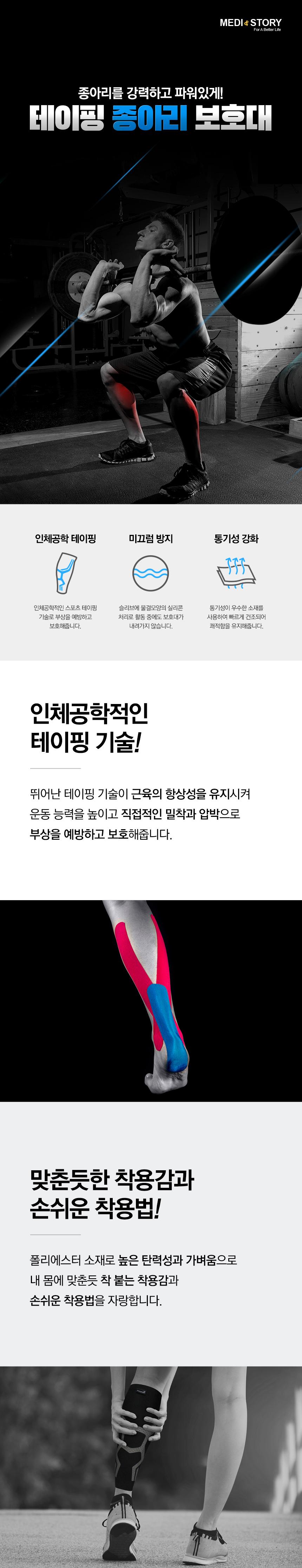메디앤스토리 테이핑 종아리보호대 - 메디앤스토리, 15,900원, 스포츠용품, 보호장구
