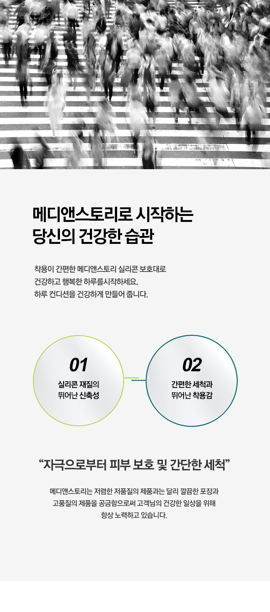 메디앤스토리 실리콘 발가락링 발가락보호대 B타입 - 메디앤스토리, 8,900원, 안마/교정, 교정기구