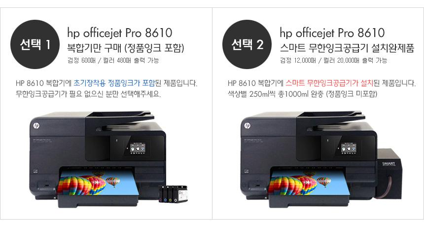 HP Officejet Pro 8610/8620 e-Printer l Print l ScanㅣCopyㅣ