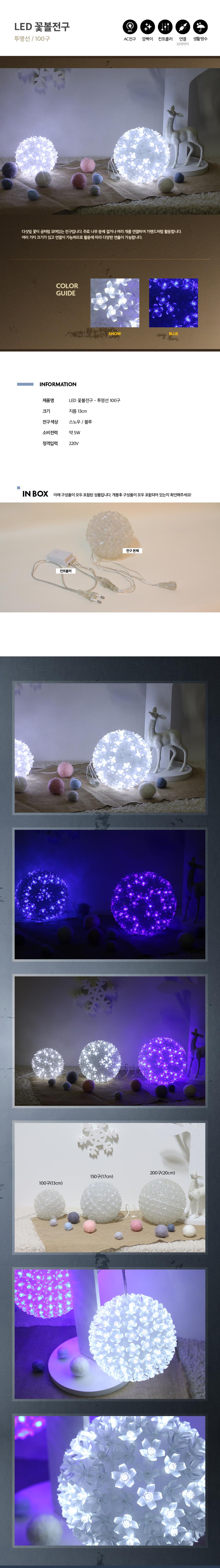 Hm1113 LED모빌 17cm꽃볼전구 150구 무드등 트리전구 - 메리트리, 34,700원, 조명, 크리스마스조명