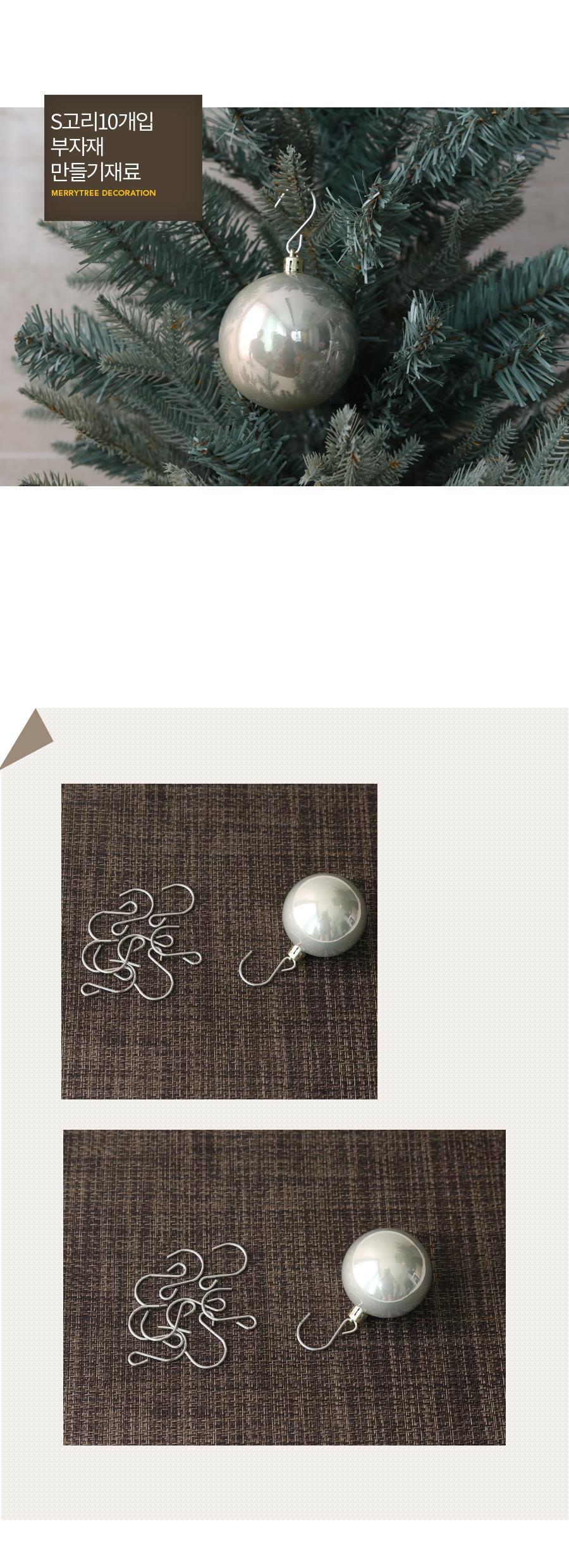 Hm7901 S고리10개입 부자재 재료 - 메리트리, 900원, 장식품, 크리스마스소품