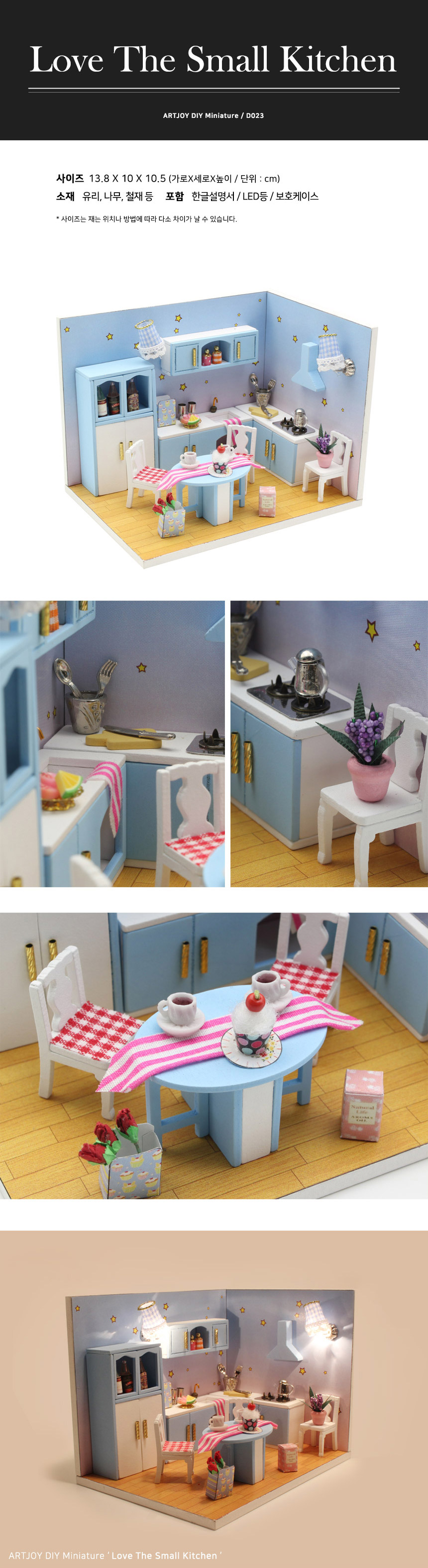 아트조이 DIY 미니어처하우스 Love The Small Kitchen - 아트조이, 13,100원, 미니어처 DIY, 미니어처 만들기 패키지
