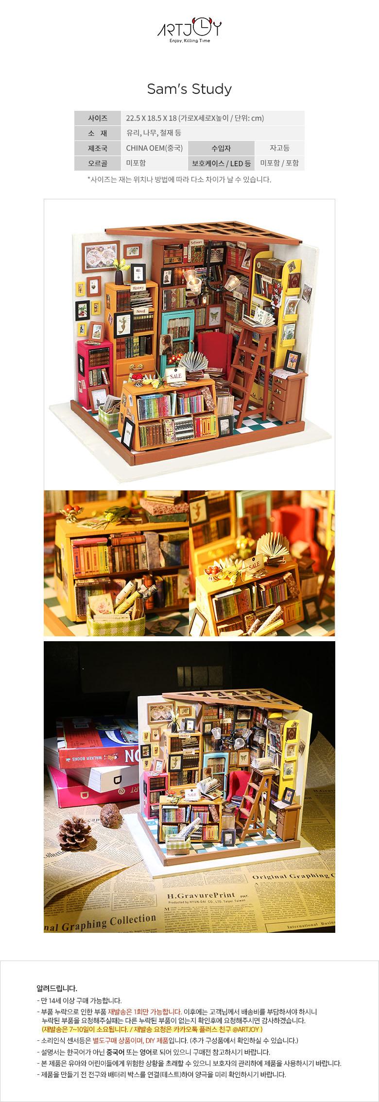 아트조이 DIY 미니어처하우스 Sams Study - 아트조이, 27,500원, 미니어처 DIY, 미니어처 만들기 패키지