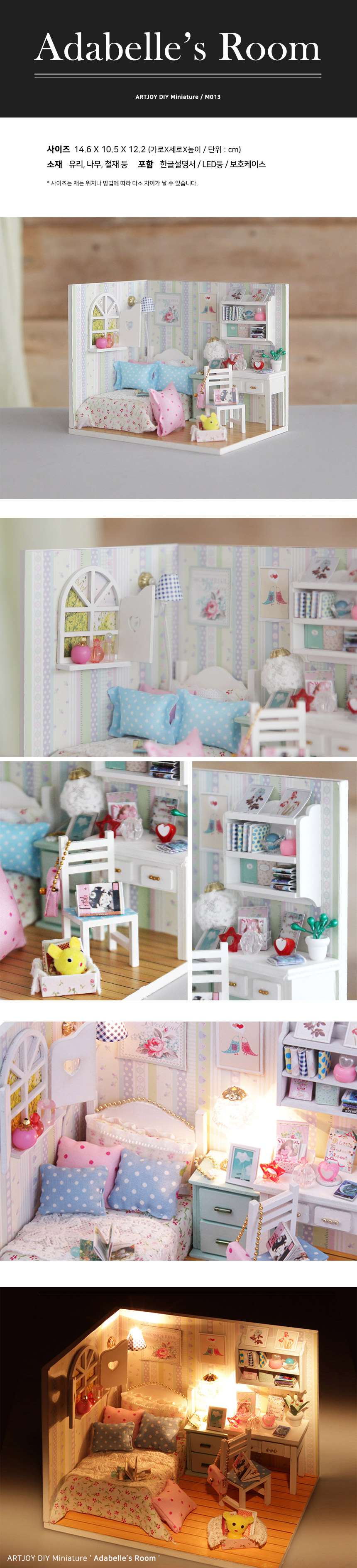아트조이 DIY 미니어처하우스 Adabelles Room - 아트조이, 13,100원, 미니어처 DIY, 미니어처 만들기 패키지