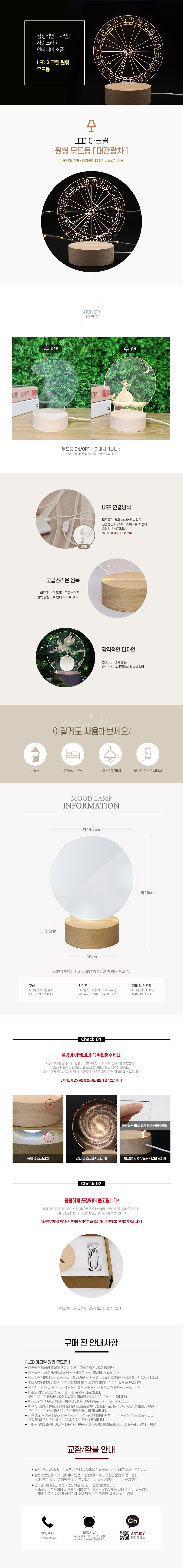 아트조이 LED 아크릴 무드등 (대관람차) - 아트조이, 19,000원, 디자인조명, 아크릴 무드등