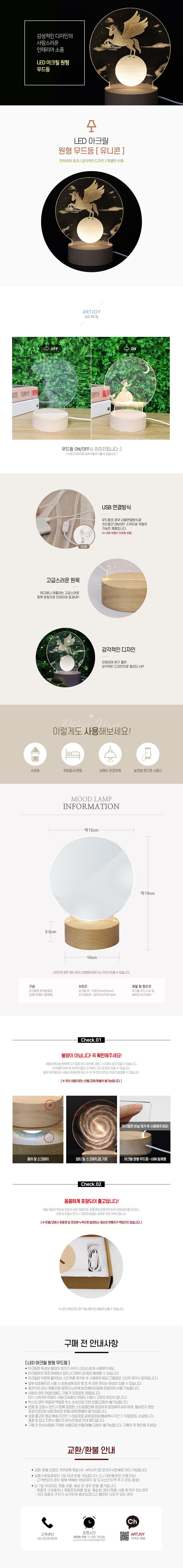 아트조이 LED 아크릴 원형 무드등 (유니콘) - 아트조이, 19,000원, 디자인조명, 아크릴 무드등