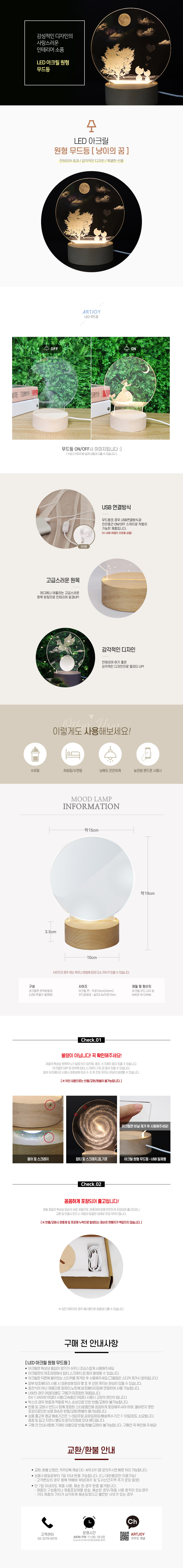 아트조이 LED 아크릴 원형 무드등 (냥이의 꿈) - 아트조이, 19,000원, 디자인조명, 아크릴 무드등